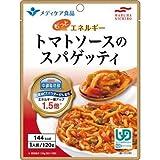 メディケア食品 もっとエネルギー トマトソースのスパゲッティ 120g (区分2/歯ぐきでつぶせる)