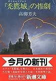 『禿鷹城(ガイエルスブルク)』の惨劇 (新潮文庫)
