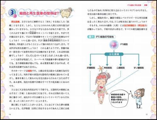 ビックリするほどiPS細胞がわかる本 ES細胞やiPSといった万能細胞の基礎知識から再生医療の可能性まで (サイエンス・アイ新書)