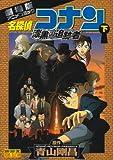 名探偵コナン  漆黒の追跡者(チェイサー) 下 (少年サンデーコミックス ビジュアルセレクション)