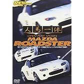 REV SPEED DVD VOL.4 人馬一体 OPEN PURE SPORTS MAZDA ROADSTER