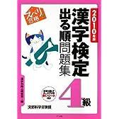 2010年版 ズバリ合格!漢字検定4級出る順問題集