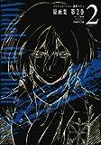 TVアニメーション 進撃の巨人 原画集 第2巻 #4~#7・#3EX 収録 (ぽにきゃんBOOKS)