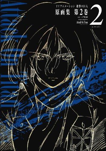 TVアニメーション 進撃の巨人 原画集 第2巻 #4~#7・#3EX 収録 (ぽにきゃんBOOKS)の詳細を見る