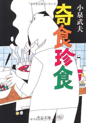奇食珍食 (中公文庫)の詳細を見る