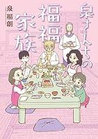 泉さんちの福福家族 (ビッグガンガンコミックス)
