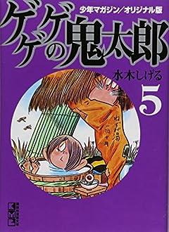 少年マガジン/オリジナル版 ゲゲゲの鬼太郎の最新刊