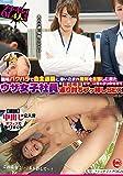 職場パワハラで自主退職に追い込まれ権利を主張しに来たウザ女子社員を 激透媚薬でマ○コをヒクつかさせて返り討ちブッ挿しSEX [DVD]