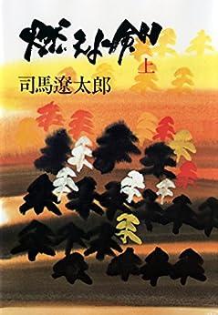 [司馬遼太郎]の燃えよ剣(上)