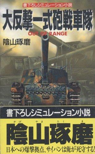 大反撃一式砲戦車隊 (HITEN NOVELS)