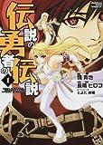 伝説の勇者の伝説1 (角川コミックス ドラゴンJr. 140-1)