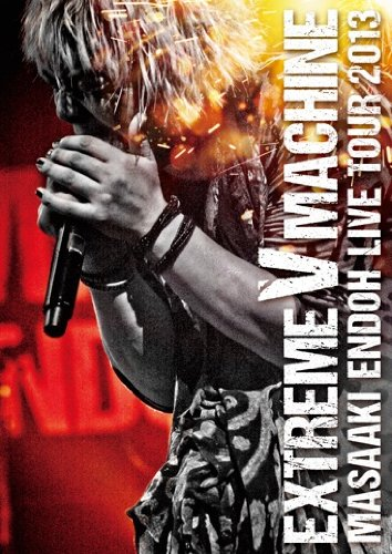 [画像:遠藤正明 LIVE TOUR 2013~EXTREME V MACHINE~ LIVE DVD]