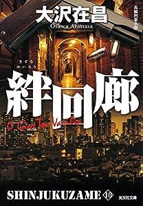 「新宿鮫」シリーズ 10巻 表紙画像