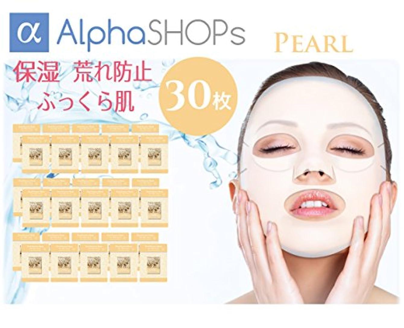 連帯たとえ動フェイスパック フェイスマスクパック パール 真珠粉 ランキング 上位 韓国コスメ 追跡番号付きで当日発送 30枚セット