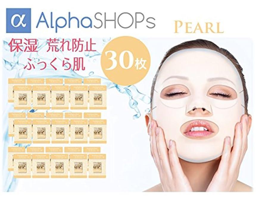 面積きれいに恐怖症フェイスパック フェイスマスクパック パール 真珠粉 ランキング 上位 韓国コスメ 追跡番号付きで当日発送 30枚セット