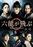 六龍が飛ぶノーカット版 DVDBOX