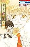 桜の花の紅茶王子 7 (花とゆめコミックス)