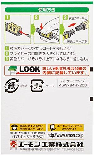 『エーモン 接続コネクター 10セット(20個入) 2825』の2枚目の画像