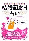 結婚記念日占い―運命の日は二人で決められる (中経の文庫)