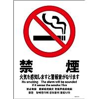 標識スクエア「 禁煙 火気を感知 警報音が 」 タテ・大 【プレート 看板】 200x276㎜ CTK1119 2枚組