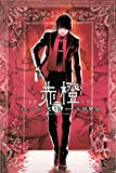 赤橙 分冊版(13) (週刊少年マガジンコミックス)