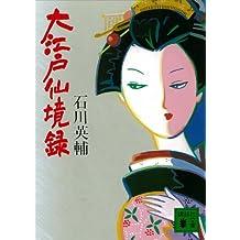 大江戸仙境録 大江戸神仙伝 (講談社文庫)