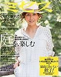 ミセス 2015年 8月号 [雑誌]