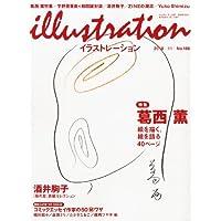 illustration (イラストレーション) 2010年 11月号 [雑誌]
