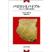 バビロンとバイブル 〈新装版〉: 古代オリエントの歴史と宗教を語る