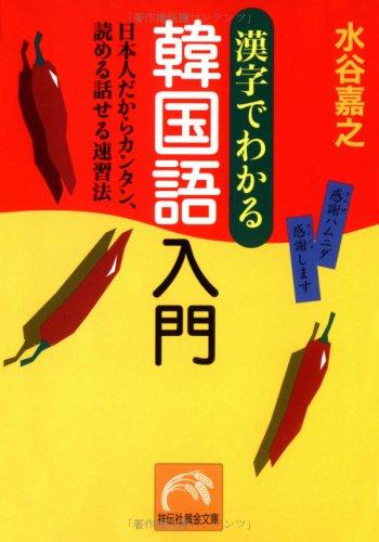 漢字でわかる韓国語入門―日本人だからカンタン、読める話せる速習法 (祥伝社黄金文庫)の詳細を見る