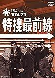 特捜最前線 BEST SELECTION VOL.21[DVD]