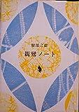 親鸞ノート (1967年)