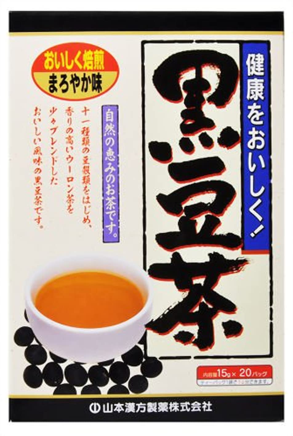 船酔いカポックリスト山本漢方製薬 黒豆茶 15gX20H