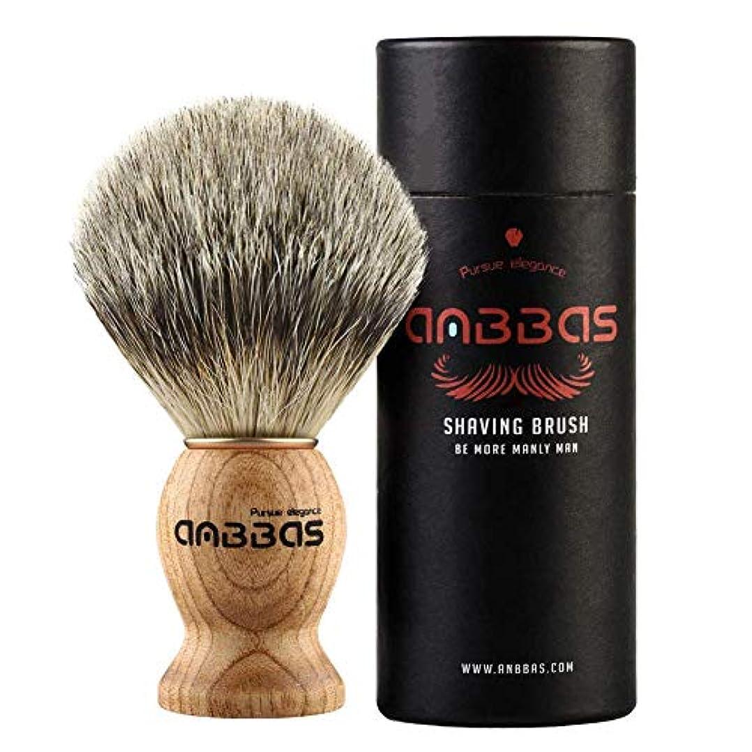 伝導シャワー生き残りますEasy Raku®ひげブラシ シェービングブラシ 純粋なバッガーヘア シェービングブラシ 髭剃り 泡立ち 洗顔ブラシ メンズ (ブラシだけ)