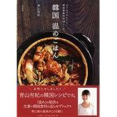 韓国温めごはん ~おうちでかんたん! 韓国家庭料理57レシピ~
