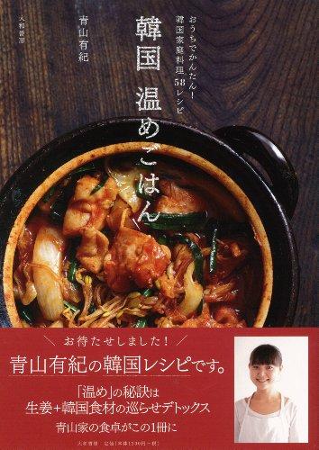 韓国温めごはん ~おうちでかんたん! 韓国家庭料理57レシピ~の詳細を見る