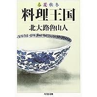春夏秋冬 料理王国 (ちくま文庫)