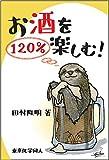 お酒を120%楽しむ!