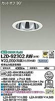 DAIKO LEDダウンライト (LED内蔵) 電源別売 カットオフ30° 温白色 3500K 埋込穴Φ150 LZD92302AW