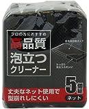 高品質泡立つクリーナー ネット5個組 HQ-305