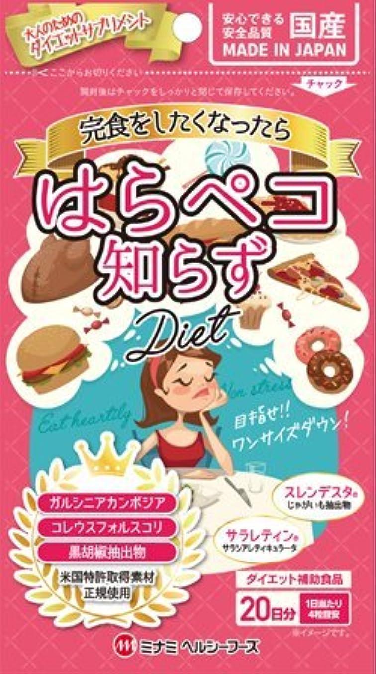 はらペコ知らずダイエット【3袋セット】ミナミヘルシーフーズ
