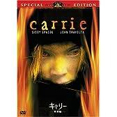 キャリー (特別編) [DVD]