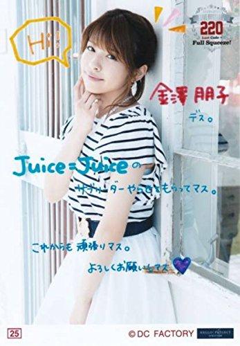 金澤朋子 Juice=Juice Last Code コレクション生写真 25 Part2