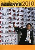 読売報道写真集〈2010〉
