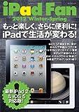 iPad Fan 2012 Winter-Spring (マイナビムック)