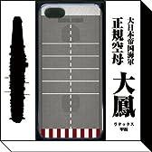 大日本帝国海軍 空母 「大鳳」ラテックス甲板(iPhoneSE/5/5Sケース) (迷彩・ミリタリーケース専門店)