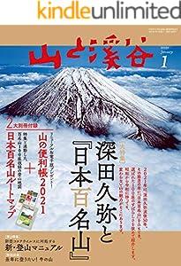 山と溪谷 2021年 1月号 [雑誌]