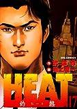 Heat 17―灼熱 (ビッグコミックス)