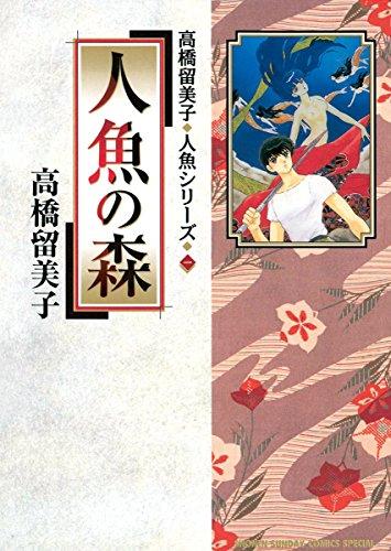 人魚の森 (少年サンデーコミックススペシャル)