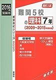 難関5校の理科7年2016年度受験用赤本 9003 (難関高校シリーズ)